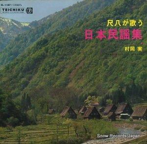 村岡実 - 尺八が歌う 日本民謡集 - SL-1187