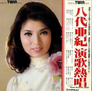 八代亜紀 - 演歌熱唱 - SL-256-7