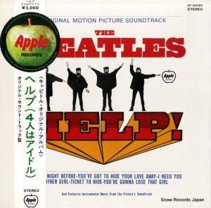 ザ・ビートルズ - ヘルプ(4人はアイドル) - AP-80060