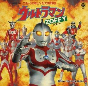 ウルトラマン・ゾフィー - 劇場用映画 ウルトラの戦士vs大怪獣軍団 - CZ-7252