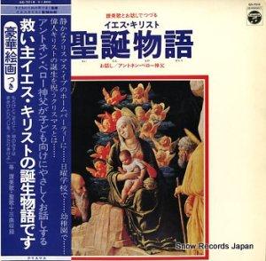 アントネン・ベロー神父 - 賛美歌とお話でつづるイエス・キリスト生誕物語 - GS-7016