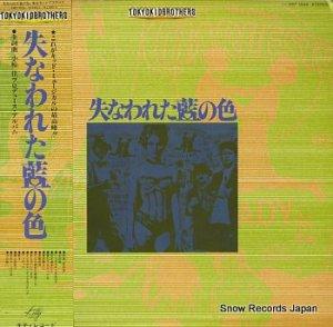 東京キッドブラザース - 失われた藍の色 - MKF1036