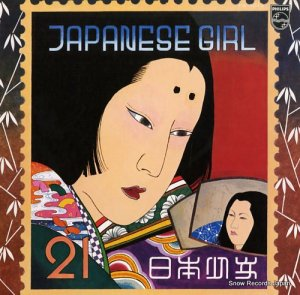 矢野顕子 - japanese girl - FW-5012