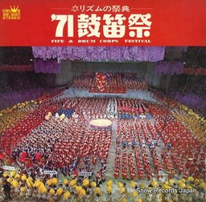 V/A - '71鼓笛祭/リズムの祭典 - SW-2007