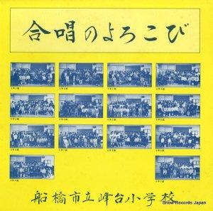 船橋市立峰台小学校 - 昭和59年度・船橋市立峰台小学校・合唱のよろこび - FO-2129