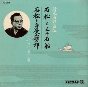 広沢虎造 - 清水次郎長伝 石松と三十石船 - NL-2015