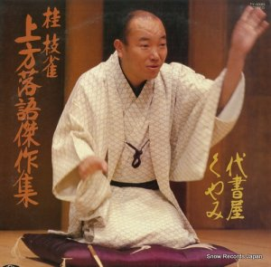 桂枝雀 - 上方落語傑作集 - TY-50083