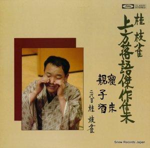 桂枝雀 - 上方落語傑作集 寝床・親子酒 - TY-40022