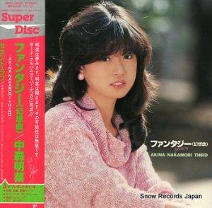 中森明菜 - ファンタジー(幻想曲) - SDM-15007