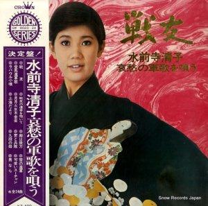 水前寺清子 - 戦友 - GW-8023-24