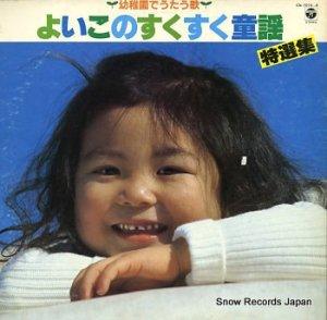 V/A - よいこのすくすく童謡 - CN-7015-6
