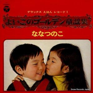 コロムビアゆりかご会 他 - よいこのゴールデン童謡集 - KX-1