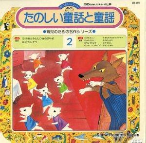 たのしい童話と童謡  - 2・おおかみと7ひきの子やぎ、他 - GES-3272