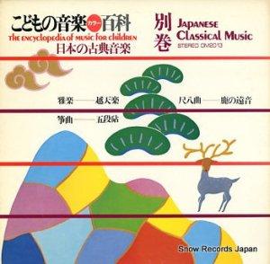 こどもの音楽百科 - 筝曲 五段砧 - DM2013
