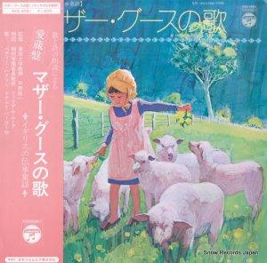 V/A - マザー・グースの歌 - KKS-4061