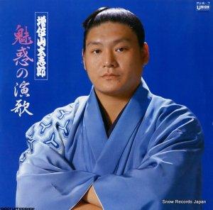 増位山太志郎 - 魅惑の演歌 - PU-6-7