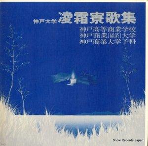 凌霜思誠会有志 - 神戸大学・凌霜寮歌集 - Y-1001