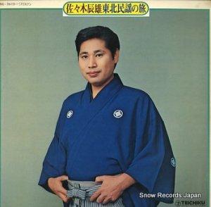 佐々木辰雄 - 東北民謡の旅 - NL-2615