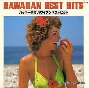 バッキー白片とアロハ・ハワイアンズ - ハワイアンベストヒット - PP-26