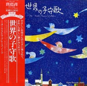 オーケストラ・グレース・ノーツ - 世界の子守歌 - RVC-1033
