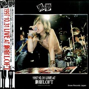 黒夢 - 1997 10.31 live at 新宿loft - TOJT-10170