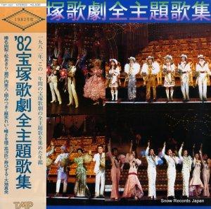 宝塚歌劇団 - '82 宝塚歌劇全主題歌集 - TMP-1027