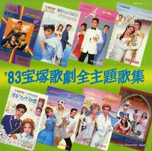 宝塚歌劇団 - '83 宝塚歌劇全主題歌集 - TMP-1053