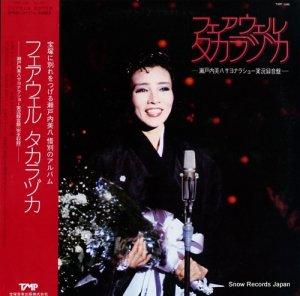 瀬戸内美八 - フェアウェル・タカラヅカ - TMP-1046