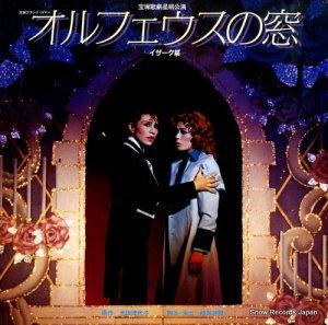 宝塚歌劇団星組 - オルフェウスの窓〜イザーク篇 - TMP-1042-43