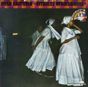 V/A - キューバのヴードゥー音楽〜ミサ・サンテリア - GT-5013