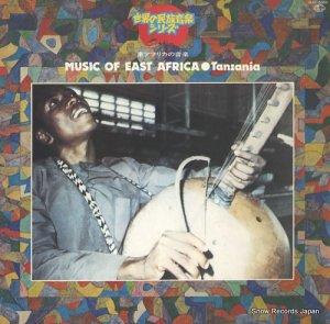 V/A - 世界の民族音楽シリーズ・東アフリカの音楽(タンザニア) - GXC5006