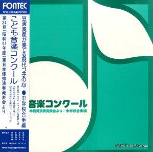 V/A - こども音楽コンクール第24期 - RFO-1022