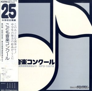 V/A - こども音楽コンクール第25期 - RFO-1037S