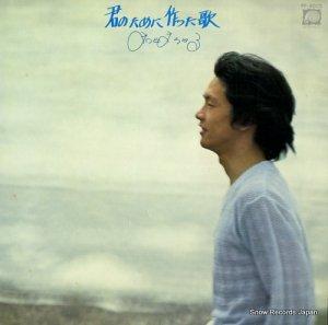 松山千春 - 君のために作った歌 - FF-9003