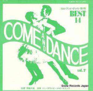 須藤久雄 - カム・アンド・ダンス 第7集 - GES-3707