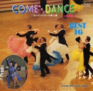 須藤久雄 - カム・アンド・ダンス 第13集 - GES-3778