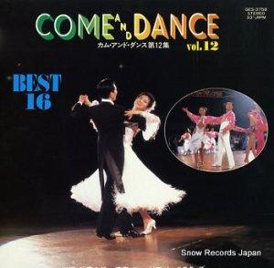 須藤久雄 - カム・アンド・ダンス第12集 - GES-3758