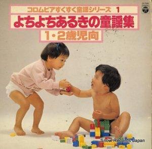 V/A - よちよちあるきの童謡集 - CS-7205