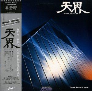 喜多郎 - 天界 - ZEN-1001