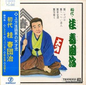 初代 桂春団冶 - 傑作集 いかけや - NL-2381