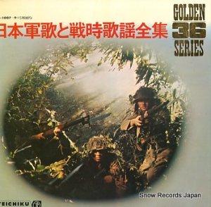 田端義夫 他 - 日本軍歌と戦時歌謡全集 - GL-1007-9