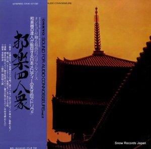 V/A - 邦楽四人衆 - ONK-0102