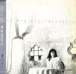 中村由利子 - 風の鏡 - 28AP3334