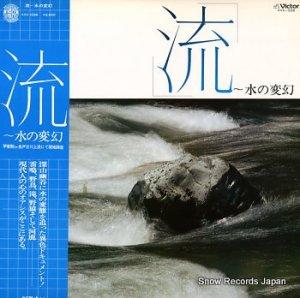 甲斐駒ケ岳戸台川 - 流 水の変幻 - KVX-1026