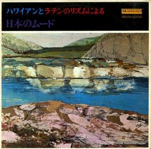 ポス宮崎とコニー・アイランダース - ハワイアンとラテンのリズムによる日本のムード - 10S11