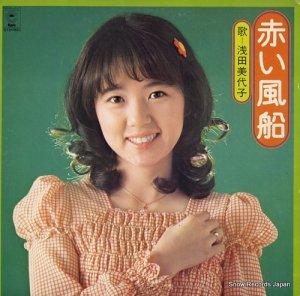 浅田美代子 - 赤い風船 - ECLJ-1