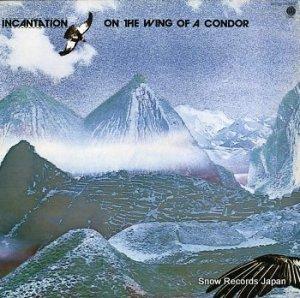 インカンテーション - インカの幻想〜コンドルの翼にのって - SUX-246-V