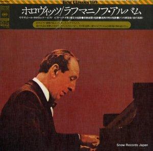 ウラディミール・ホロヴィッツ - ホロビッツ / ラフマニノフ・アルバム - SOCL1061