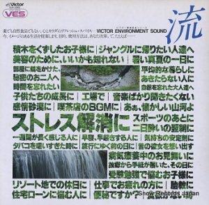 インナーサウンド VESシリーズVOL.2 - 流 - SJX-2262