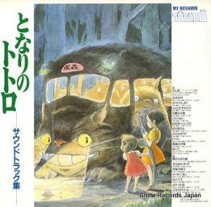 久石譲 - となりのトトロ サウンドトラック集 - 25AGL-3058